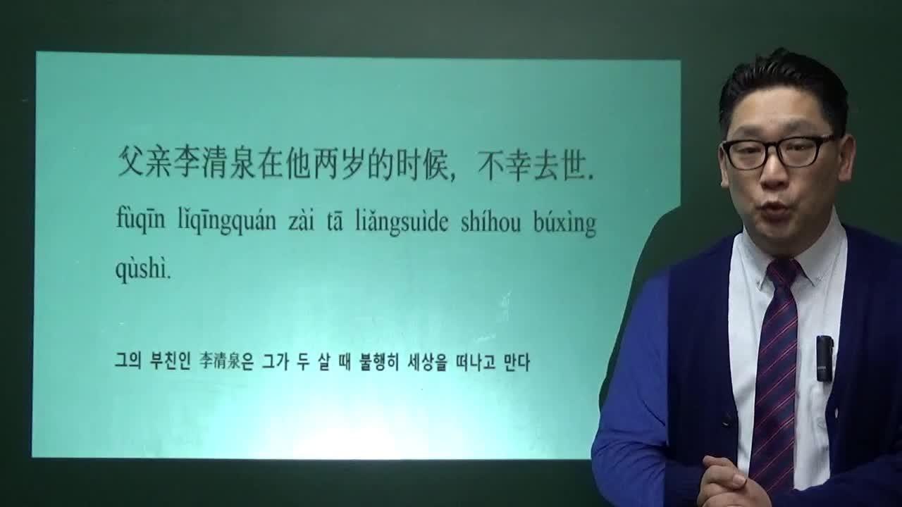 중국토크쇼로 배우는 중국어 <이연걸>편