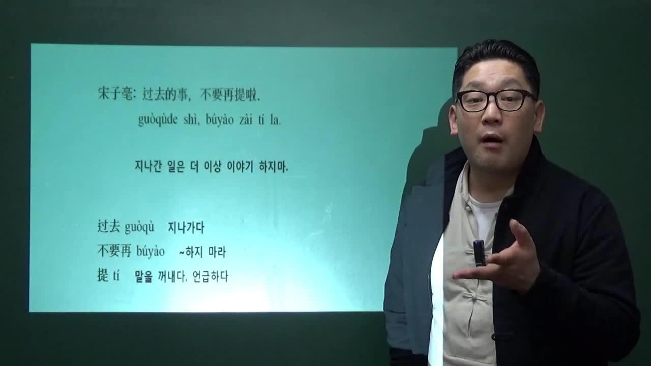 영웅본색으로 배우는 중국어