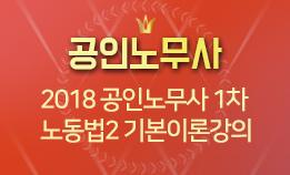 2018 공인노무사 1차 노동법2 기본이론강의 (전시춘 교수님)