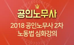 2018 공인노무사 2차 노동법 심화강의 (전시춘 교수님)