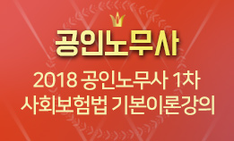 2018 공인노무사 1차 사회보험법 기본이론강의 (전시춘 교수님)