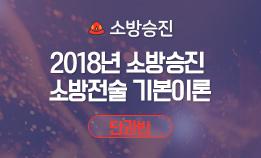 2018년 소방승진 소방전술 기본이론