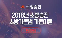 2018년 소방승진 소방장 기본이론 종합반