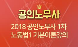 2018 공인노무사 1차 노동법1 기본이론강의 (전시춘 교수님)