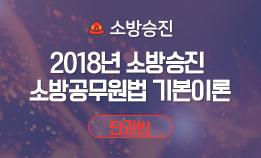 2018년 소방승진 소방공무원법 기본이론 (권동억 교수님)