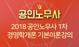2018 공인노무사 1차 경영학개론 기본이론강의 (전강우 교수님)