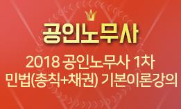 2018 공인노무사 1차 민법(총칙+채권) 기본이론강의 (이승현 교수님)