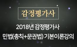 2018년 29회 감정평가사 민법[민법총칙+물권법] 기본이론강의