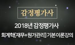 2018년 29회 감정평가사 회계학[재무+원가관리] 기본이론강의