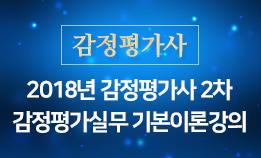 2018년 29회 감정평가사 2차 합격패키지(이론+문제풀이)