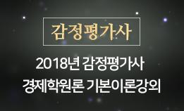 2018년 29회 감정평가사 경제학원론 기본이론강의