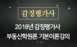 2018년 29회 감정평가사 부동산학원론 기본이론강의