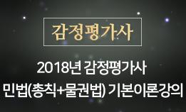 2018년 감정평가사 1,2차 연간회원 패키지