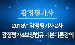 2018년 29회 감정평가사 2차 감정평가 및 보상법규 기본이론강의