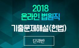 2018 온라인 법원직 기출문제해설 헌법