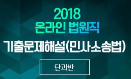 2018 온라인 법원직 기출문제해설 민사소송법 (이종훈 교수님)