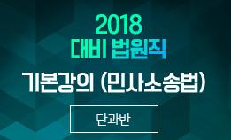 2018 대비 법원직 기본강의 민사소송법 (이종훈 교수님)