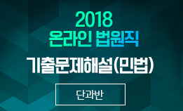 2018 온라인 법원직 기출문제해설 민법