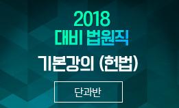 2018 대비 법원직 기본강의 헌법 (차강진 교수님)