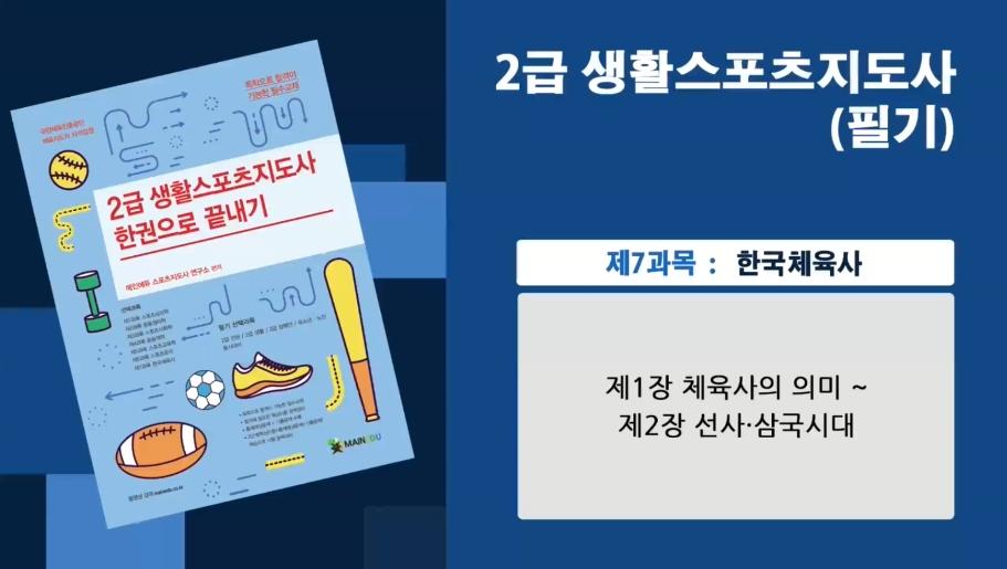 [이론+기출+모의고사 한번에 완성]스포츠지도사2급_한국체육사