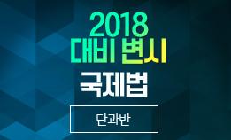 2018대비 변시 국제법 (이종훈 교수님)