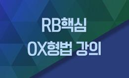RB핵심 OX형법 강의 (이인규 교수님)