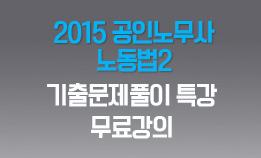 2015 공인노무사 노동법2 기출문제풀이 특강