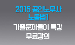 2015 공인노무사 노동법1 기출문제풀이 특강
