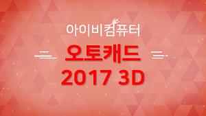 오토캐드 2017 3D 기초 메뉴얼 강좌