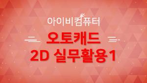 오토캐드 2D 실무활용[1편]