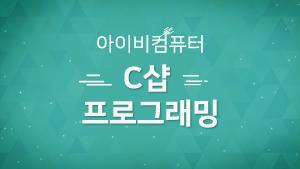 C샵프로그래밍 C 샵 의 객체개요 입문강좌