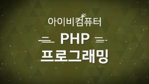 PHP 프로그래밍 DB 연동 실무 동영상 강좌