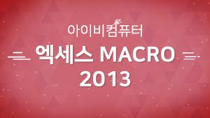 엑세스 MACRO VBA 2013 프로그래밍 동영상 강좌