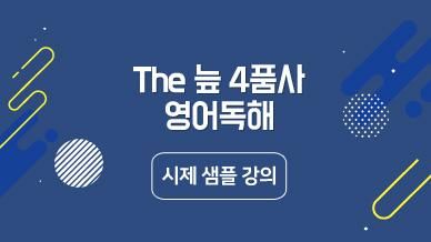 더 늪 4품사 영어독해_시제 맛보기 (14강 일부)