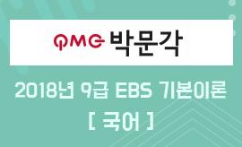 2018년 9급 EBS 박문각 기본이론_김철민_국어