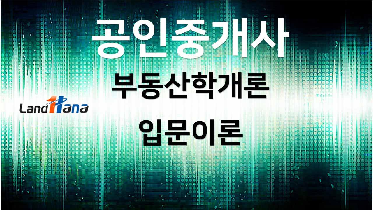 2018년 부동산학개론(입문이론-이종호)