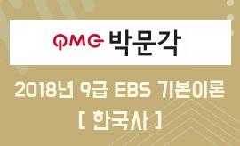 2018년 9급 EBS 박문각 기본이론_조민주_한국사