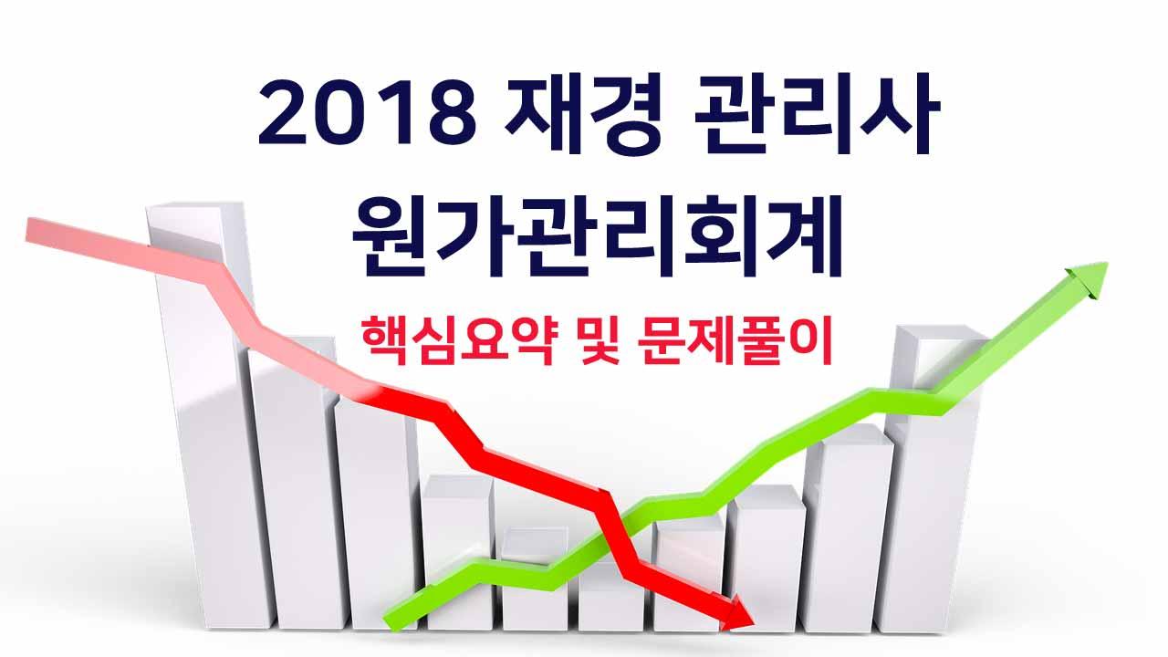 2018년 재경관리사 원가관리회계 핵심요약 및 문제풀이