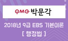 2018년 9급 EBS 박문각 기본이론_김형섭_행정법