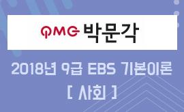 2018년 9급 EBS 박문각 기본이론_심현보/박태천_사회