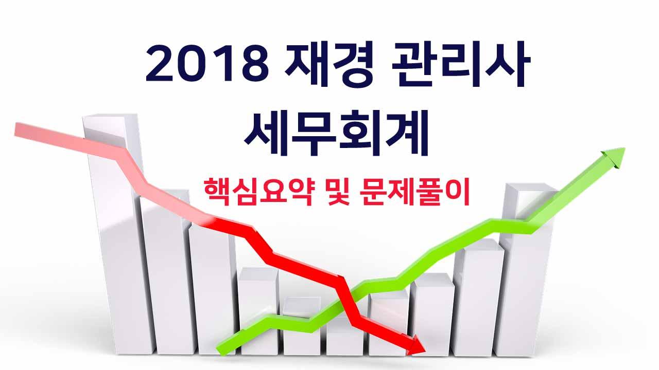 2018년 재경관리사 세무회계 핵심요약 및 문제풀이