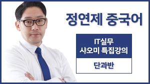 IT실무중국어 -샤오미 특집강의