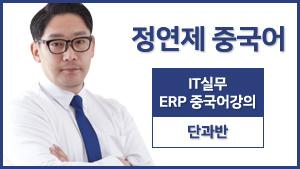 IT실무중국어 -ERP 중국어강의