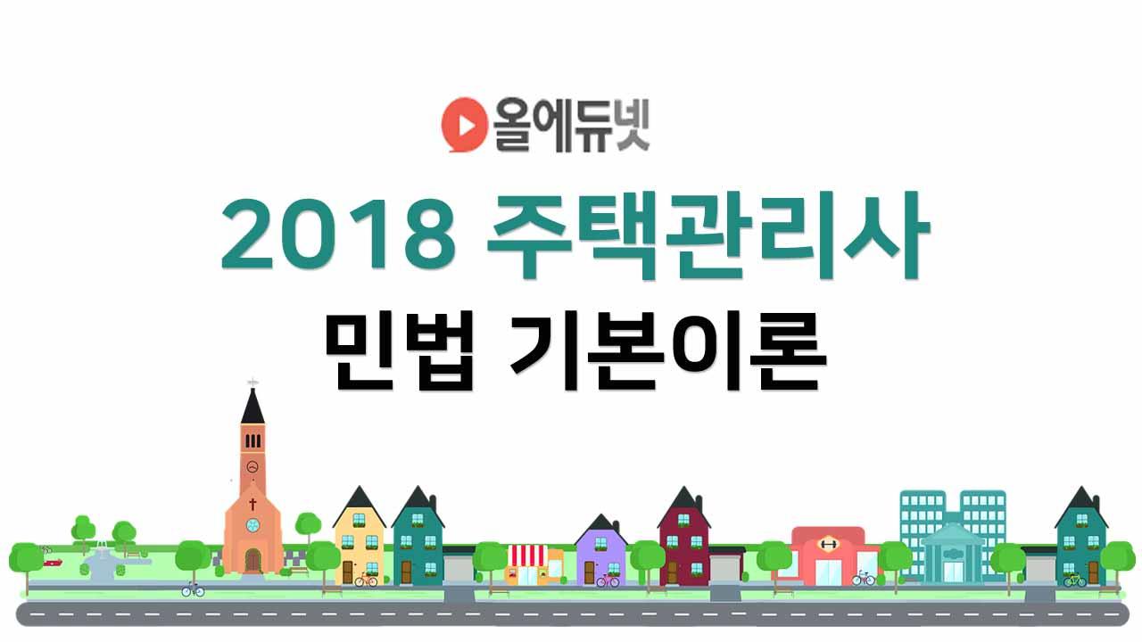 2018년 주택관리사 민법 기본이론반 -유병태 교수-
