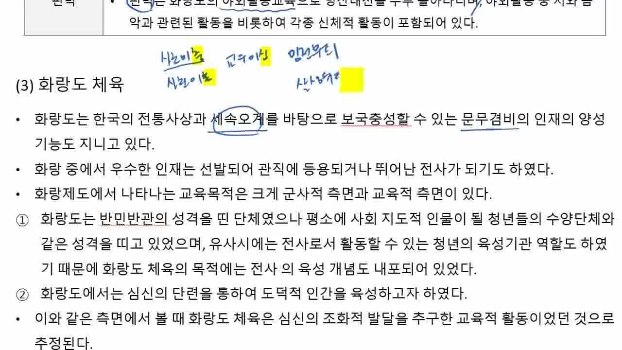 한국체육사 종합반(이론+기출)