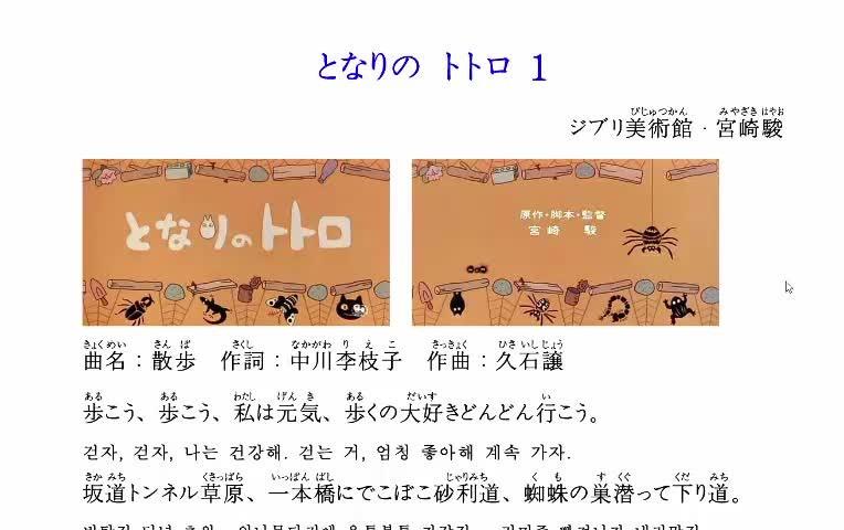 (종합반) 일본애니 토토로 대사