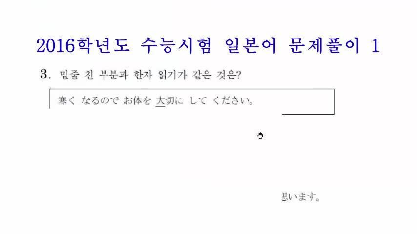 (종합반)수능시험 일본어 문제풀이(2016학년도)