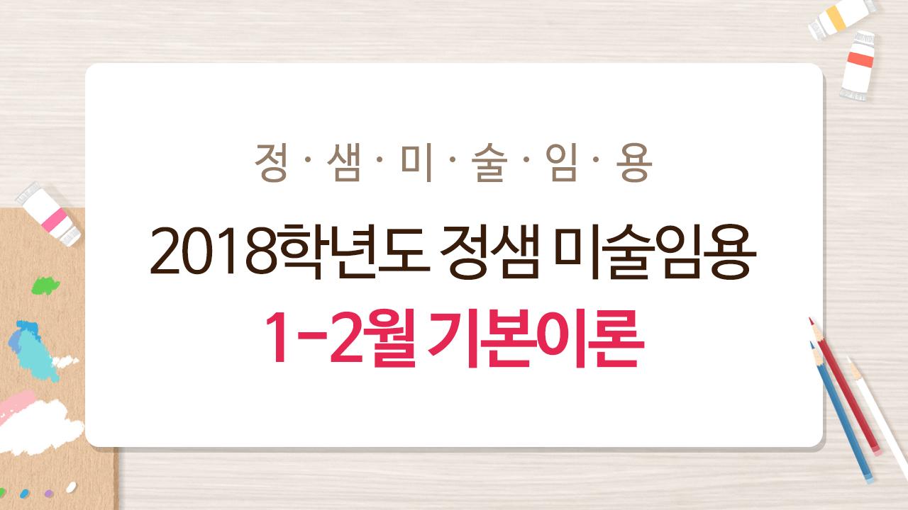 2017년 정샘 미술임용 1-2월 기본이론