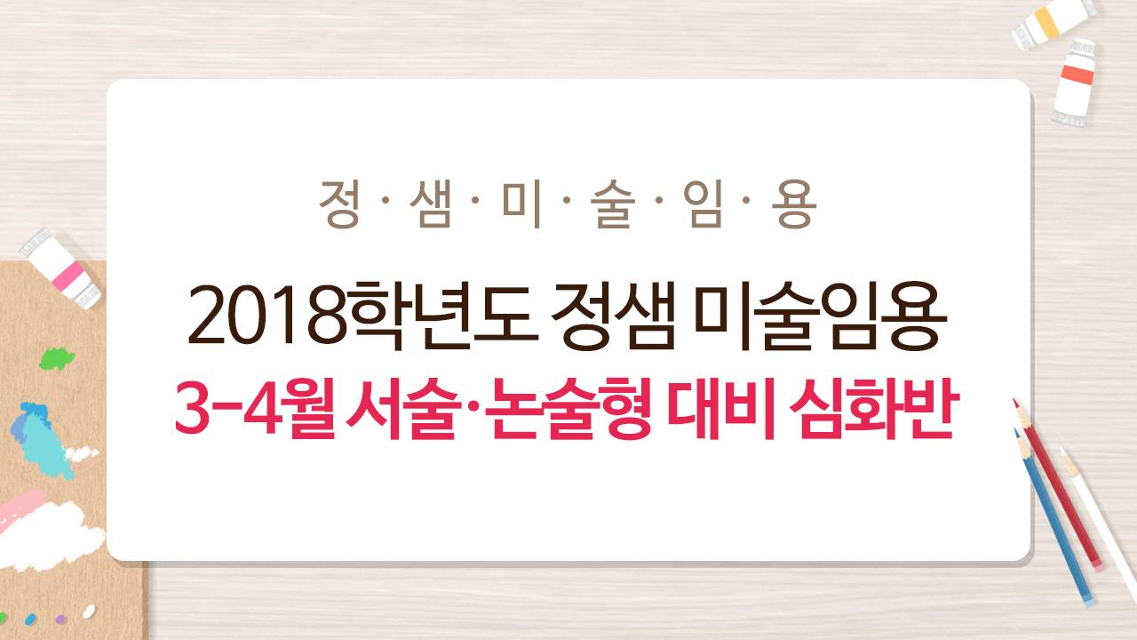 2017년 정샘 미술임용 3-4월 서술·논술형 대비 심화반