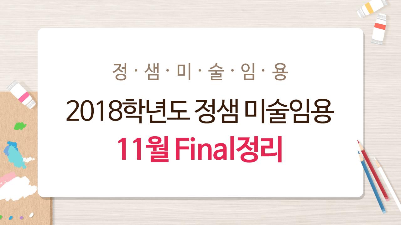 2017년 정샘 미술임용 11월 Final정리